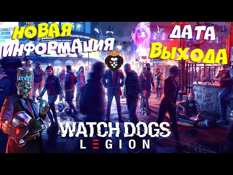 Watch Dogs 3(Watch Dogs Legion)-НОВАЯ ИНФОРМАЦИЯ И ДАТА РЕЛИЗА!Watch Dogs Legion Новости!