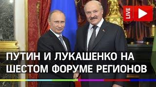 Путин и Лукашенко на Шестом форуме регионов России и Белоруссии. Прямая трансляция