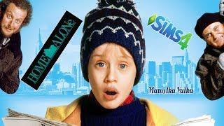 🔴 🔥 Стрим🔴►The Sims 4 ►Один дома►Создаю персонажей и строю дом из фильма►Часть 1