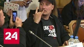 Почти баттл: в Думе обсудили свободу слова в рэпе - Россия 24