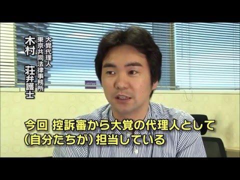 大津市の欠陥マンション(スーパーニュース放送そのものではありません)