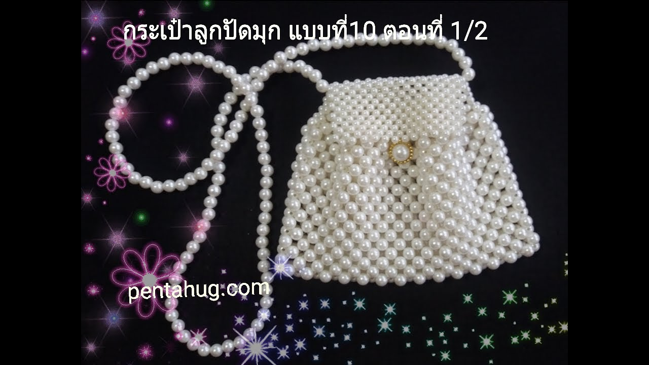 วิธีทำ กระเป๋าลูกปัด ไข่ มุก แบบที่ 10 ตอนที่ 1/2  How to make a pearl bead bag  design 10 ep 1