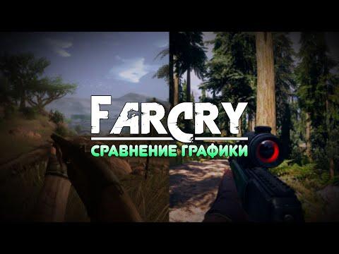 FAR CRY 2-5 - СРАВНЕНИЕ ГРАФИКИ