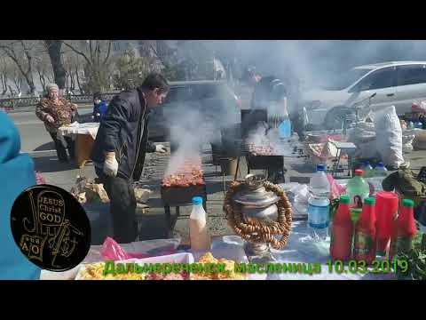 Масленица 10.03.2019. г Дальнереченск.