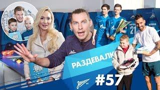 «Раздевалка» на «Зенит-ТВ»: выпуск №57
