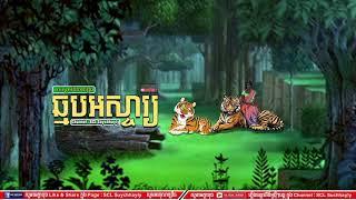 រឿងនិទានខ្មែរ  ឆ្មបអស្ចារ្យ-short fairy tales for cambodia story khmer
