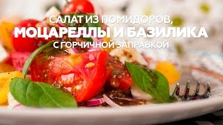 Салат из помидоров, моцареллы и базилика с заправкой / рецепт вкусного салата [Patee. Рецепты]
