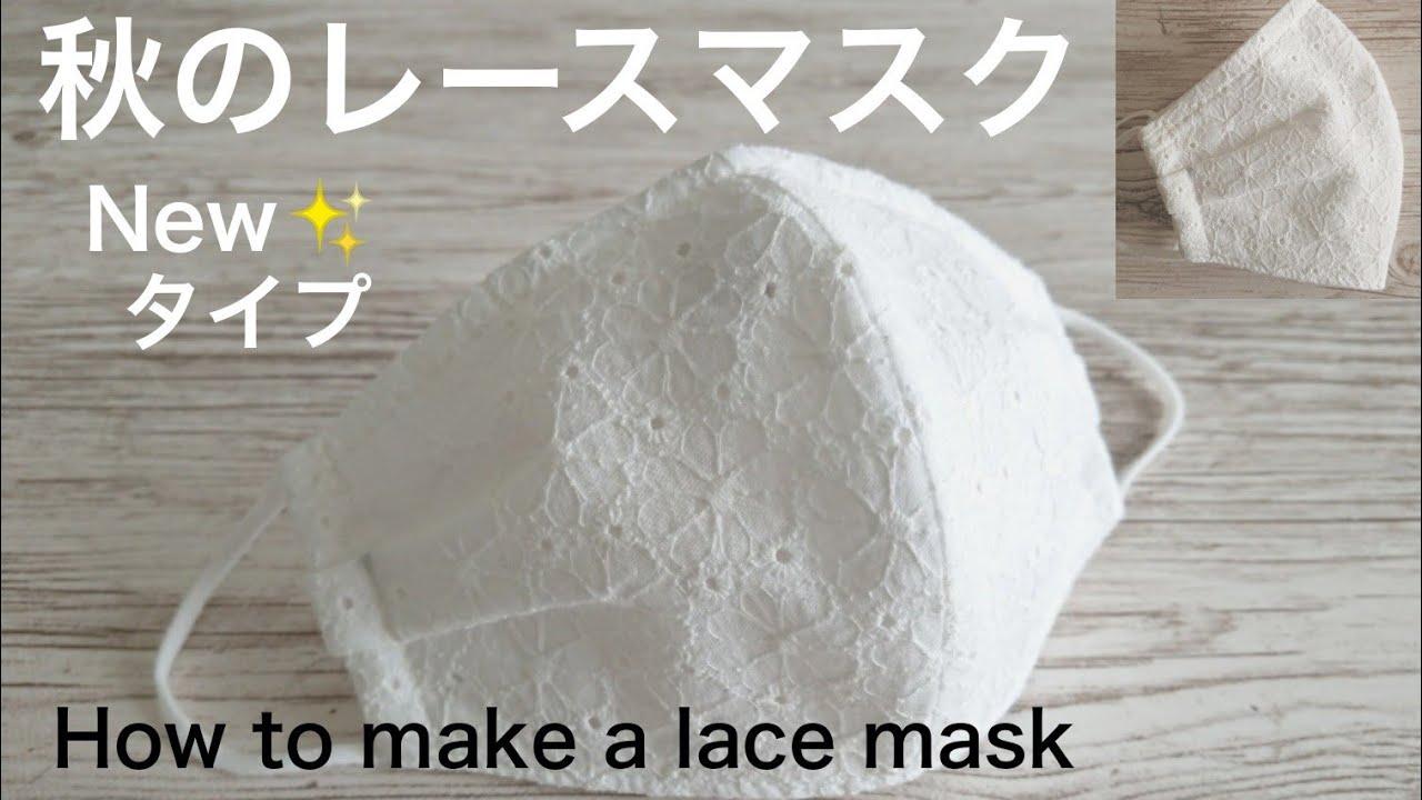 入り マスク 作り方 タック