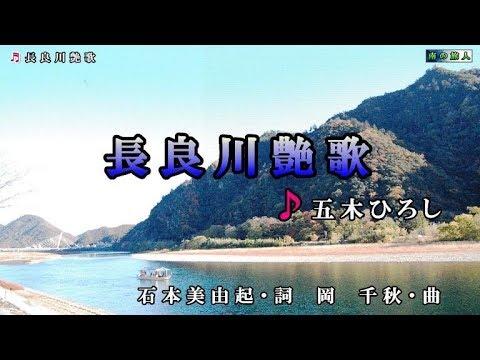 五木 ひろし 長良川 艶 歌