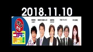 2018 11 10 オレたちゴチャ・まぜっ!~集まれヤンヤン~加藤浩次(極楽...