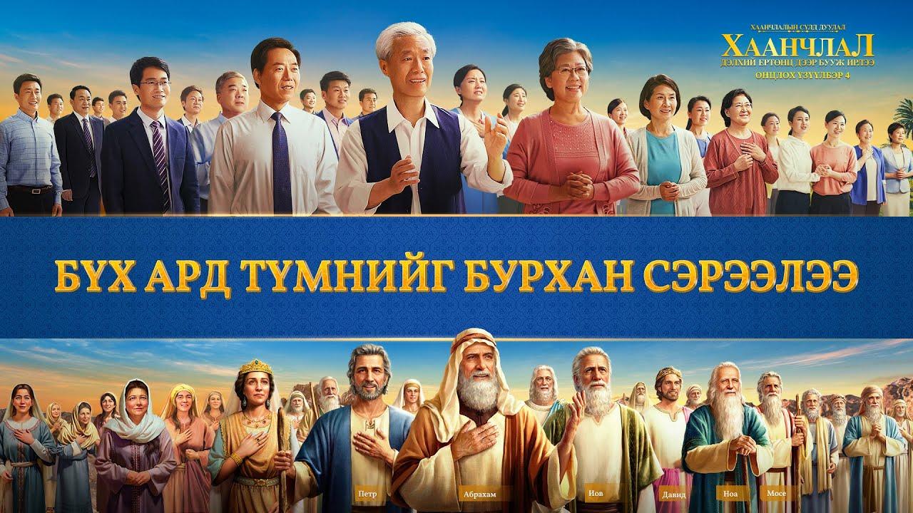 """Гоё магтан дуу """"Хаанчлалын сүлд дуулал: Хаанчлал дэлхий ертөнц дээр бууж ирлээ"""" Онцлох үзүүлбэр 4"""