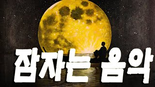 편안한 수면 음악-스트레스 해소, 편안한 음악, 깊은 잠자는 음악, 명상 음악 | Relaxing Sleep Music - Meditation Music