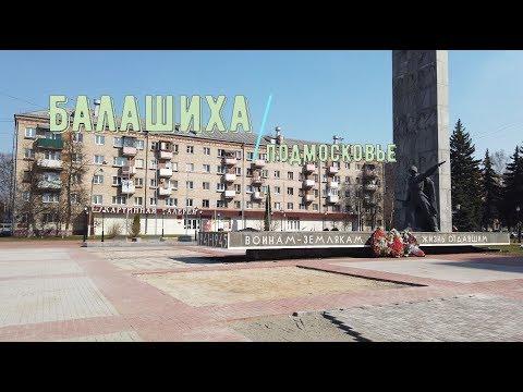 Город Балашиха. Подмосковье / [ 4k 60fps ] / Balashikha City. Moscow Region