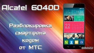 Разблокировка Alcatel ОТ 6040D Idol X Dual SIM(http://www.plati.ru/asp/pay.asp?idd=1685901 - заказ кода онлайн http://3ginfo.ru/page129.html - информация о телефоне http://3ginfo.ru/forum-t4871.html ..., 2014-01-04T21:44:20.000Z)