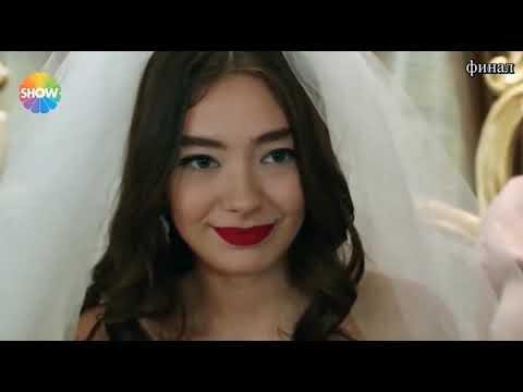 Два лица Стамбула - Счастливый конец (50 серия ФИНАЛ).
