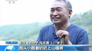 《七十年 我们的家 》 太行山上一家人 35年荒山变绿坡 | CCTV