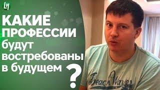 Профессии будущего. Какие профессии будут востребованы в будущем - Андрей Меркулов - Лайфхакер