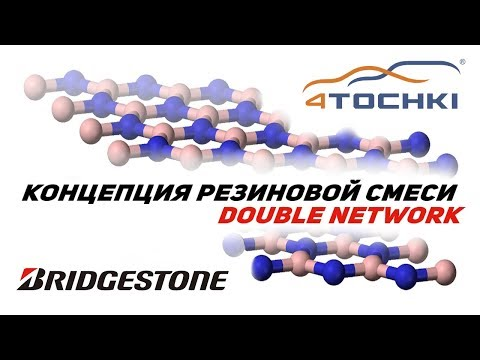Bridgestone - концепция резиновой смеси Double Network