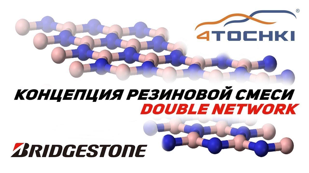 Bridgestone - концепция резиновой смеси Double Network на 4 точки. Шины и диски 4точки