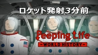 ロケット発射3分前 Peeping Life-World History #08 thumbnail