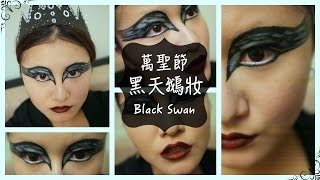 ♡ 萬聖節彩妝 ♡ 超簡單的黑天鵝仿妝分享 ♡ Halloween Makeup Tutorial Black Swan【Chiao】