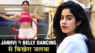 Janhvi Kapoor Belly Dancing Video | जाह्नवी कपूर का धमाकेदार बेली डांस