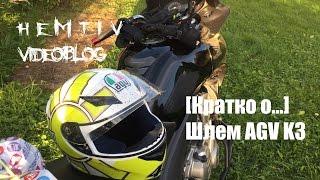 кратко о.... Шлем AGV K3