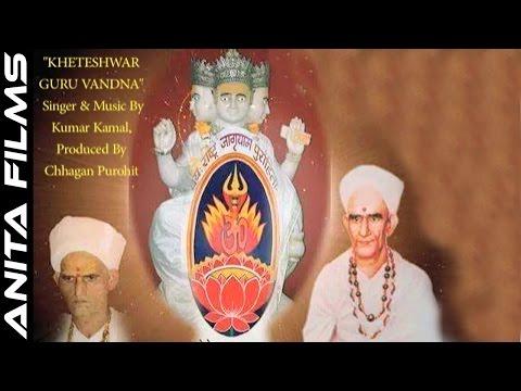 Kheteshwar Data Bhajan | Kheteshwar Guru Vandana - Full Audio | Rajasthani Devotional Songs