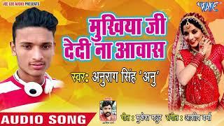 भोजपुरी का सबसे हिट गाना 2019 - Mukhiya Ji Dedi Na Awash - Anurag Singh Anu - Bhojpuri Hit Song 2019