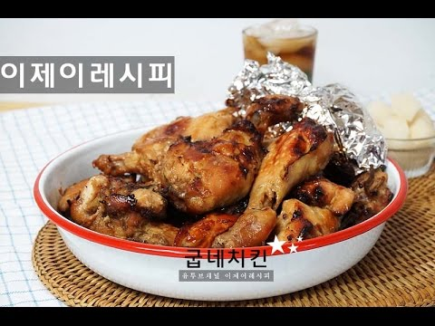 how to make soysauce chicken