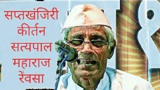 01 Satyapal Maharaj  Full Kirtan 7 Jan 2018 सत्यपाल महाराज कीर्तन २०१८ जानेवारी रेवसा जि.अमरावती