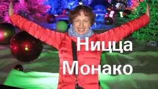 НИЦЦА МОНАКО Новогодние кадры театральных путешественников
