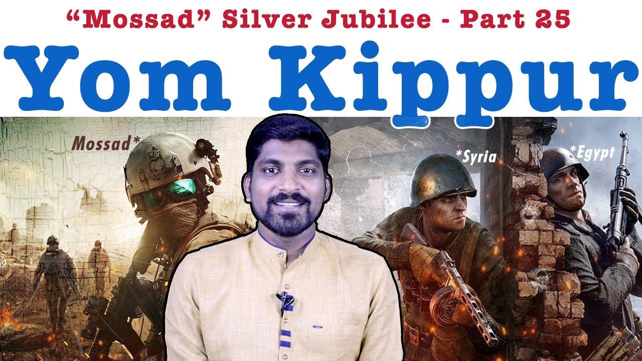 Download எகிப்தின் திட்டத்தை மொசாட் வென்றது எப்படி | Mossad Part 25 | Silver Jubilee | Tamil Pokkisham