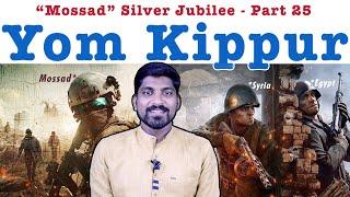 இது தான் மொசாட் ஆட்டம் | Mossad 25 | Silver Jubilee Episode | Tamil Pokkisham | Vicky | TP