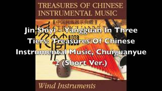 Jin Shiyi - Yangguan In Three Tiers: Treasures Of Chinese Instrumental Music, Chuiguanyue 2 (Short)