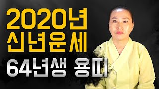 ◆ 용띠 신년운세사주 ◆ 2020년 64년생 57세 용띠 신년운세사주