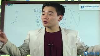 [나의영어사춘기] 이시원 강사님의 영어공부 노하우 - be 동사에 대하여