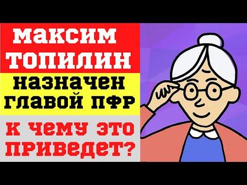Максим Топилин назначен главой ПФР. К чему это приведет?