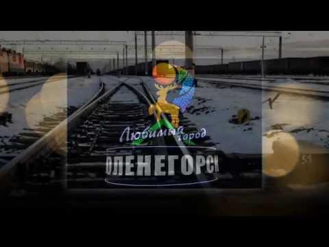 Видео — Оленегорск — город, в который хочется возвращаться