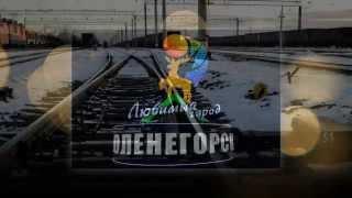видео Оленегорск любимый город!!!