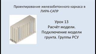 Ж.б. каркас в Lira Sapr. Урок 13. Расчёт модели. Подключение модели грунта. Группы РСУ.