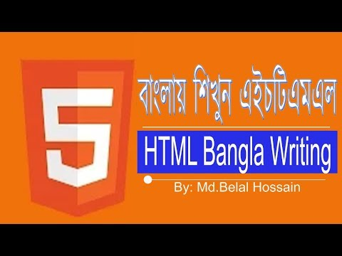 HTML Bangla Tutorial | HTML5 Bangla | এইচটিএমএল বাংলা | Bangla Writing thumbnail