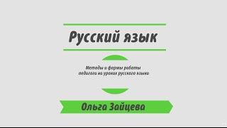 Лекция 4.1 | Методы и формы работы педагога на уроках русского языка | Ольга Зайцева