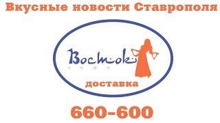 НОВОСТИ Что популярнее СУШИ или РОЛЛЫ в Ставрополе 660 600 Кафе ВОСТОК Заказ Доставка СТАВРОПОЛЬ