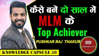 कैसे बने 2 साल में MLM के Top Achiever? | Pushkar Raj Thakur | CWSV | Knowledge Capsule 59