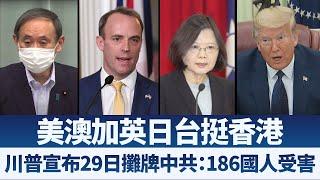 早安新唐人【2020年5月29日】|新唐人亞太電視
