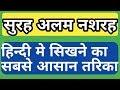 Surah Alam Nashrah in Hindi me mai meia/ सुरह अलम नशरह हिन्दी मे सीखें