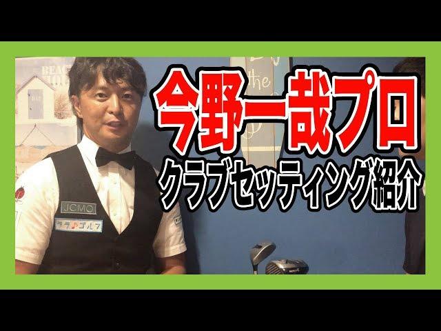 直撃!!『今野一哉プロ』のクラブセッティング紹介!【ゴルフ】【ギア紹介】