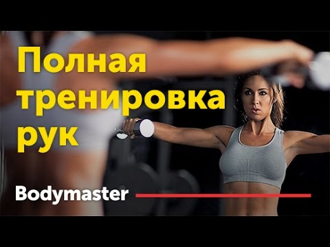 Полная тренировка рук для девушек в тренажерном зале