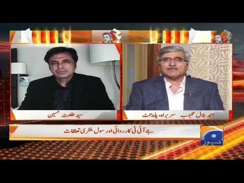 Naya Pakistan - 15-July-2017 - Geo news